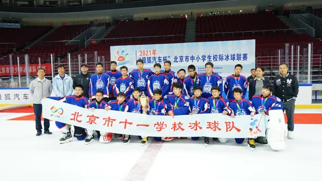 初中组冠军队伍 北京十一学校
