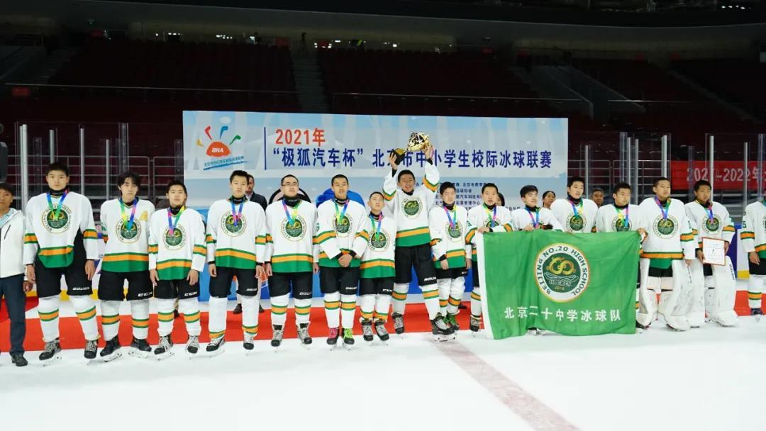 初中组亚军队伍 北京二十中学